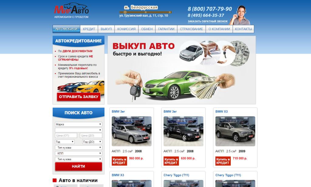 Автосалон Мир-Авто на Белорусской отзывы покупателей
