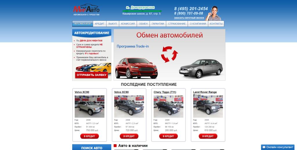 Автосалон Мир-Авто на Домодедовской - отзывы