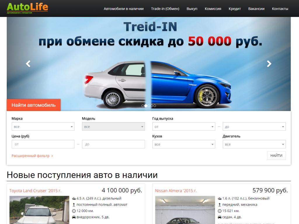 autolife.ru