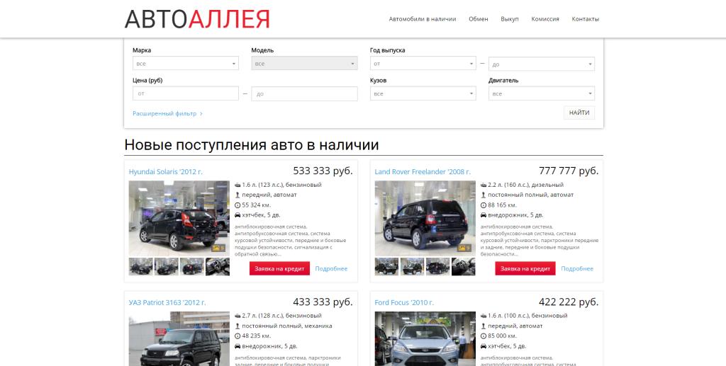 """""""АВТОАЛЛЕЯ"""" - отзывы об автосалоне (Каширское шоссе, 61)"""