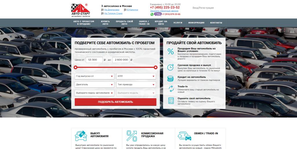 """""""АВТОСТАРТ"""" - отзывы покупателей об автосалоне"""