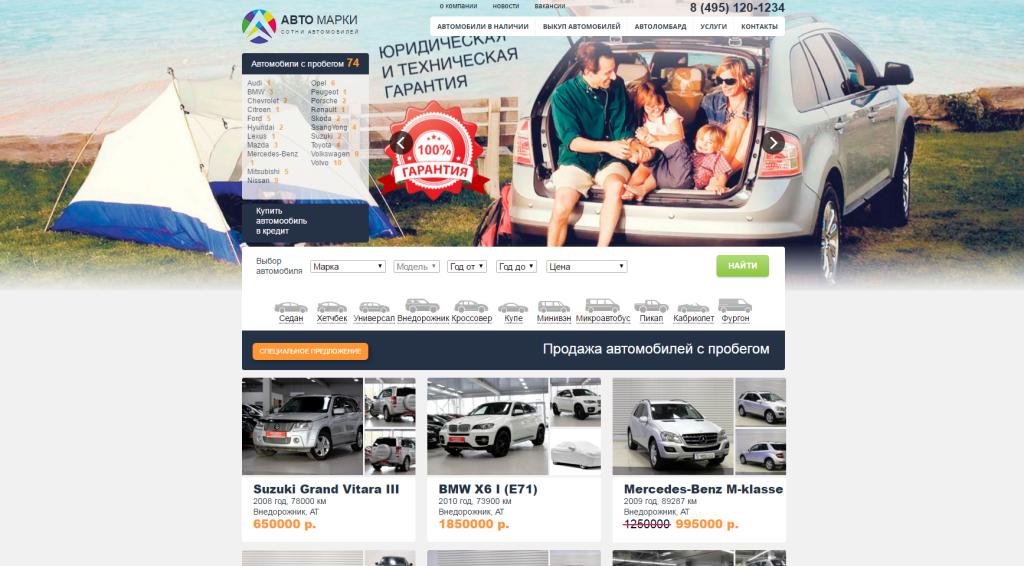 """Автосалон """"АВТОМАРКИ"""" - отзывы покупателей (МКАД)"""