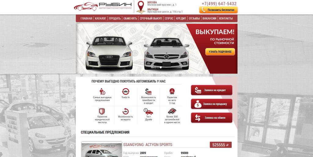 """""""РУБИН"""" - отзывы об автосалоне"""