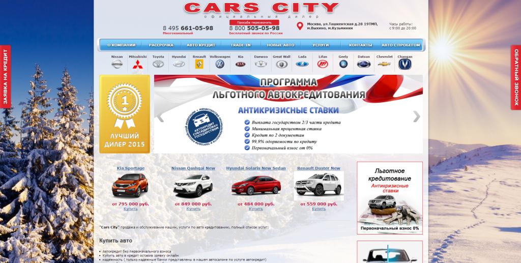 """""""CARS CITY"""" - отзывы покупателей об автосалоне"""