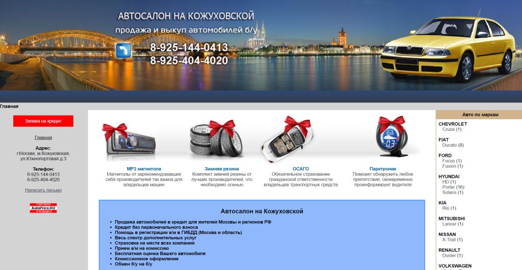 """""""Порт Авто"""" (Port-Avto) на Кожуховской - отзывы"""