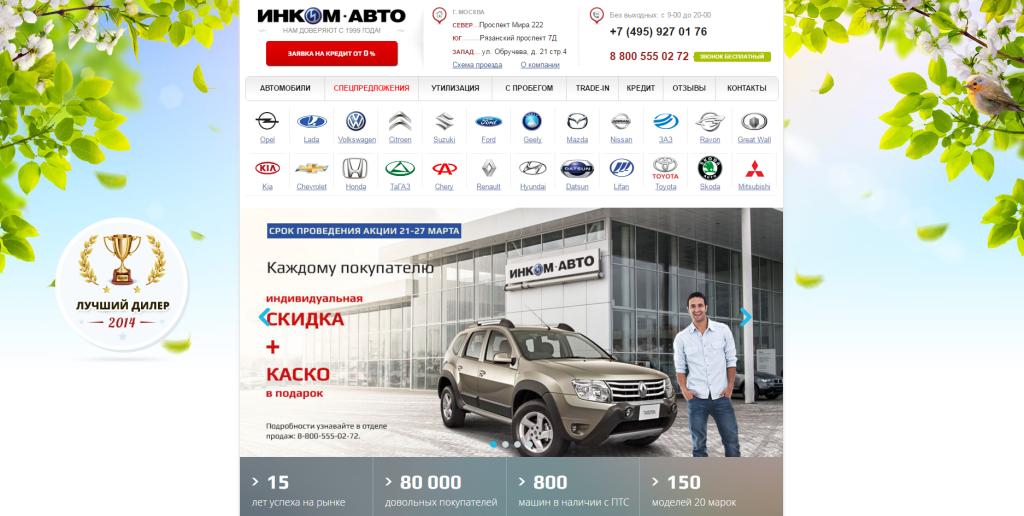"""""""ИНКОМ-АВТО""""- отзывы покупателей об автосалоне"""