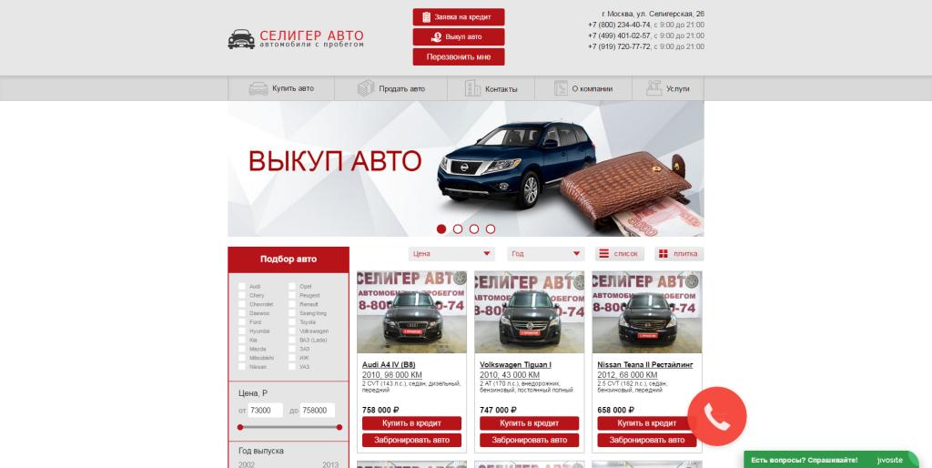 """""""SELIGER-AVTO"""" (СЕЛИГЕР-АВТО) - отзывы об автосалоне"""