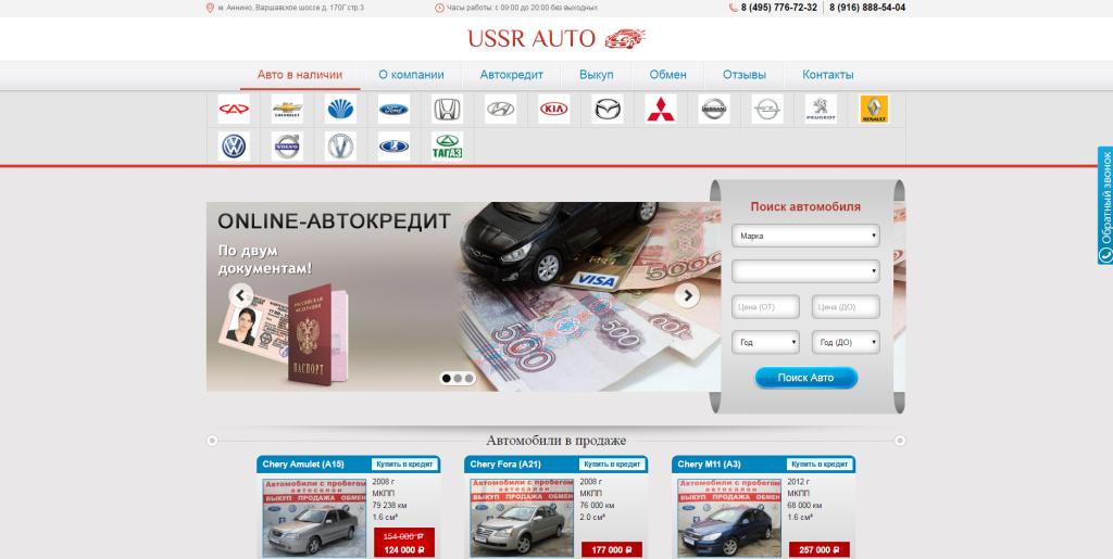 """""""USSR-AUTO"""" - отзывы об автосалоне (Варшавское шоссе-Аннино)"""