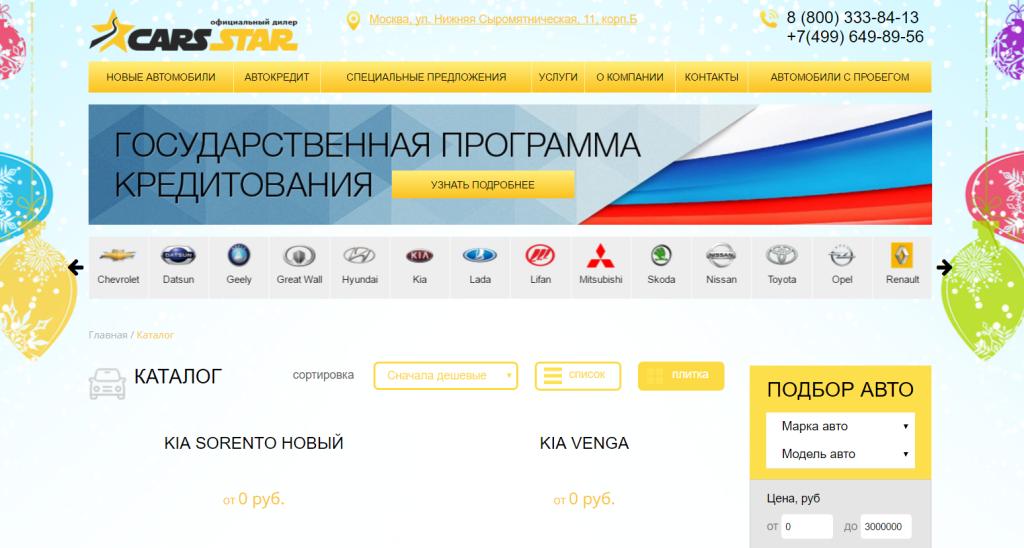 Автосалон CARS STAR отзывы (на Нижней Сыромятнической, 11 Б)